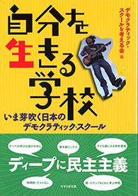 自分を生きる学校 -いま芽吹く日本のデモクラティックスクール-