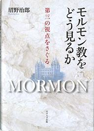 モルモン教をどう見るか