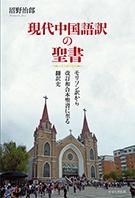 現代中国語訳の聖書