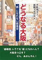 どうなる大阪 -「都」になれない都構想-