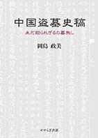 中国盗墓史稿 ―未だ掘られざるの墓無し―